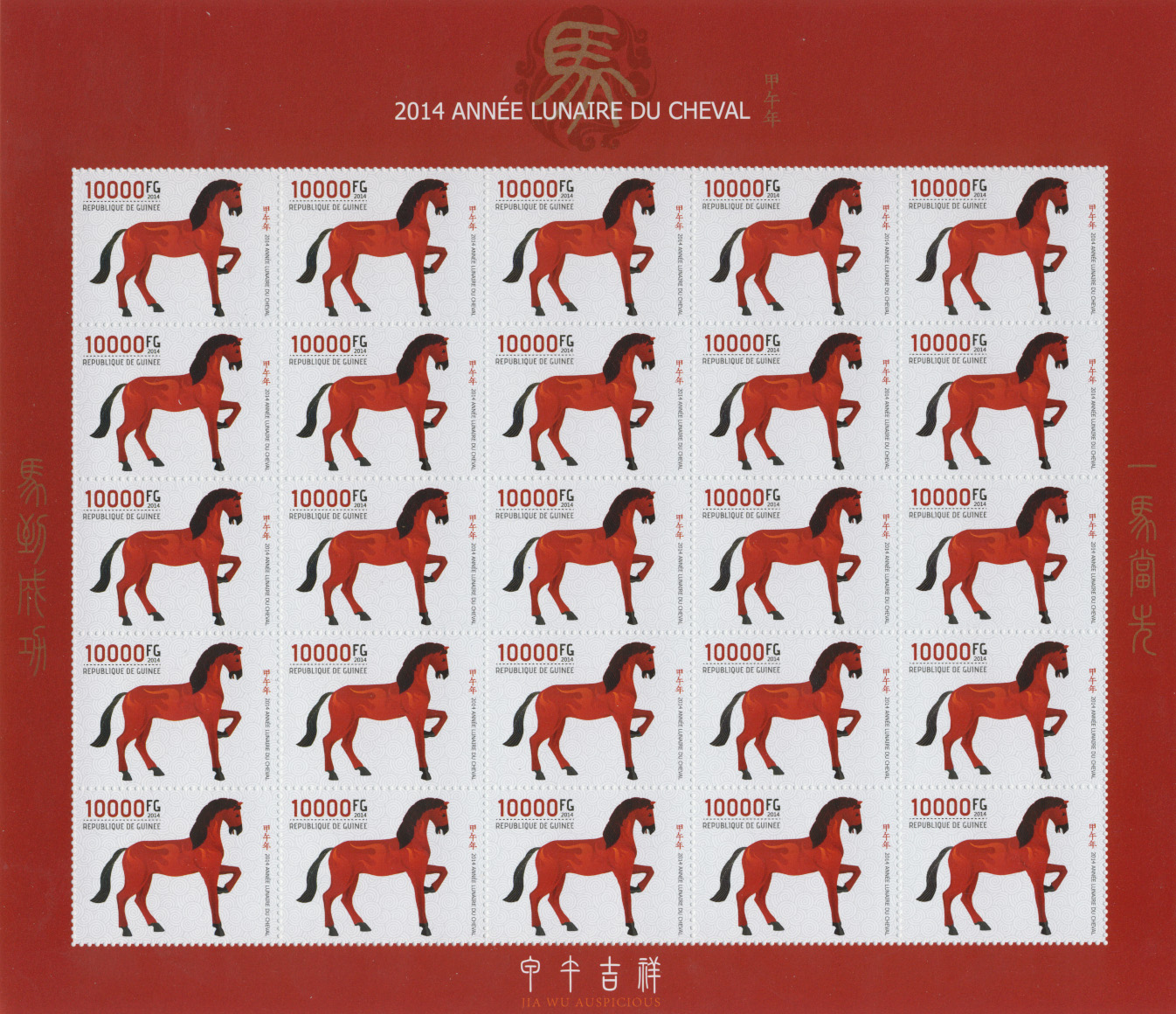 Lunar year of horse 25v - Issue of Guinée postage stamps