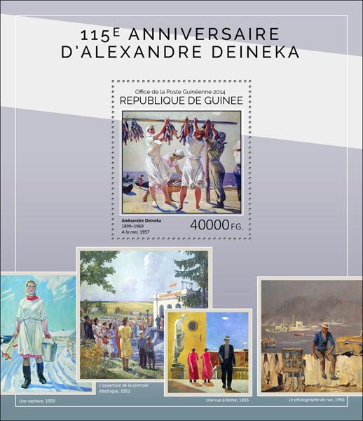 Alexander Deineka - Issue of Guinée postage stamps