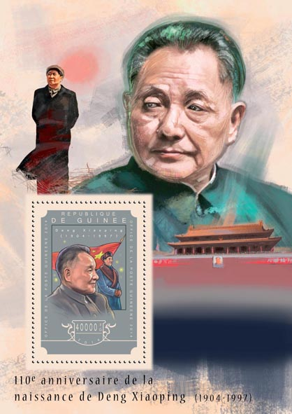 Deng Xiaoping - Issue of Guinée postage stamps