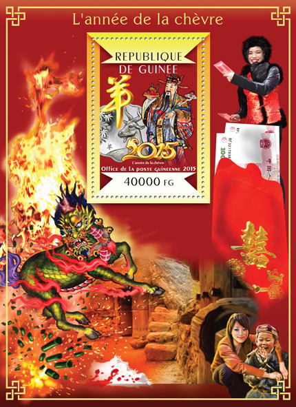 Year of the Goat  - Issue of Guinée postage stamps