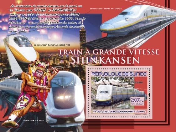 Speed Trains (E4 Max, Series 700, Akita) - Issue of Guinée postage stamps