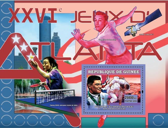 XXVI Games Atlanta 1996 - Issue of Guinée postage stamps
