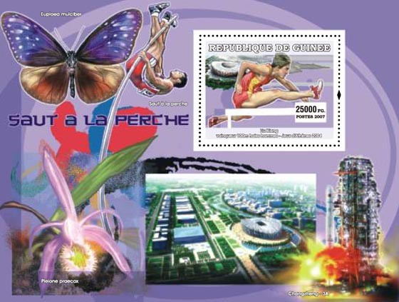 Jump with the pole (saut ?ᅠ?ᅠ la perche) - Issue of Guinée postage stamps
