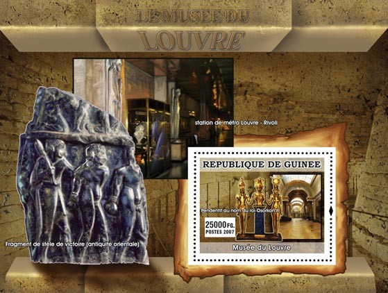 Musee du Louvre - fragment ... - Issue of Guinée postage stamps