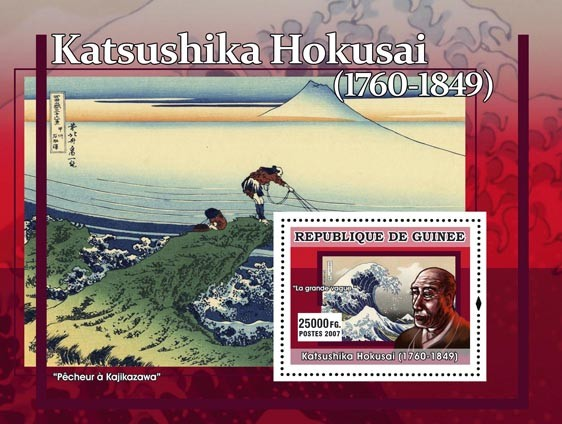 Katsushika Hokusai - Issue of Guinée postage stamps