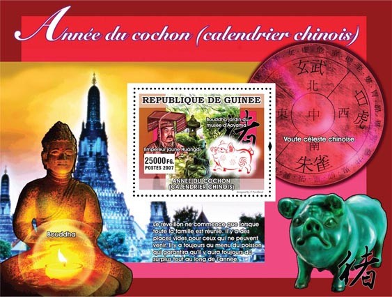 Empereur jaune Huangdi - Issue of Guinée postage stamps