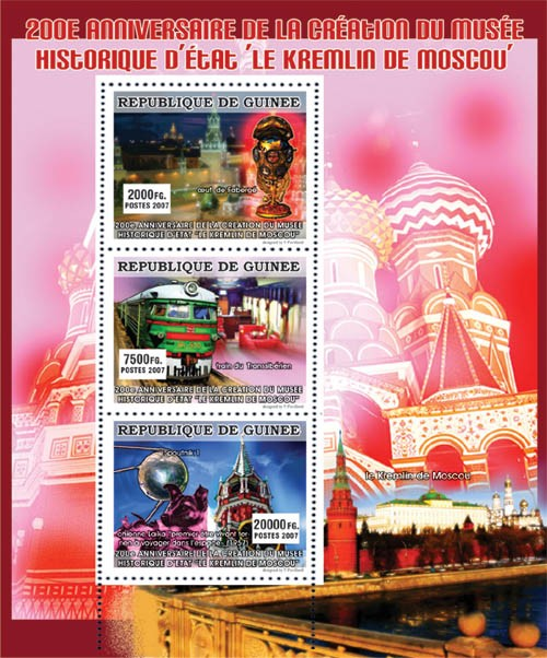 CELEBRITES -  200th Anniversary of Museum Kremlin in Moscow - Issue of Guinée postage stamps