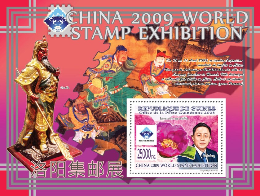 Liu Andong, Peony Flower (Guan Yu) - Issue of Guinée postage stamps