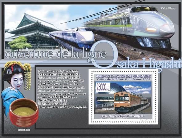 Train 103 Series EMU ( 100 Series Shikansen  ) - Issue of Guinée postage stamps