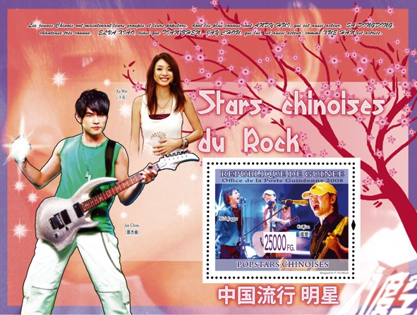 Gui Jian & Mick Jagger ( Xu Wei, Jay Chou) - Issue of Guinée postage stamps
