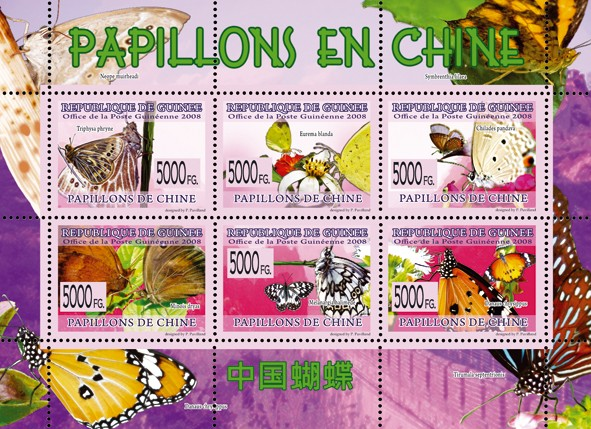 Butterflies of Chinese - Issue of Guinée postage stamps