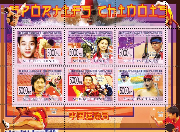 Celebrites of Chinese ?�� Sportsmen - Issue of Guinée postage stamps