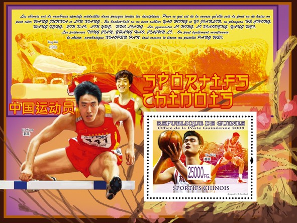 Sportsmen, Yao Ming (Yang Wei, Liu Xiang) - Issue of Guinée postage stamps