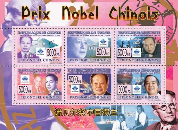 CHINESE NOBEL PRIZE - Chen Ning Yang, Gao Xingjian, Enrico Fermi, Tsung Dao Lee - Issue of Guinée postage stamps