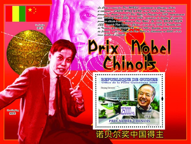 T. Dao Lee, Zhejiang University ( Chen Ning Yang ) - Issue of Guinée postage stamps