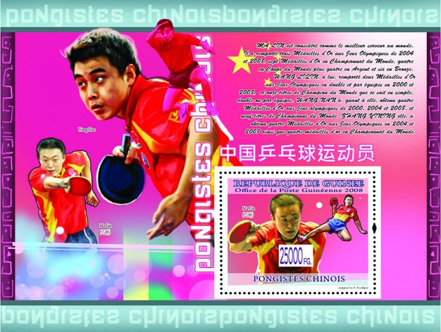 Ma Lin (Wang Hao) - Issue of Guinée postage stamps