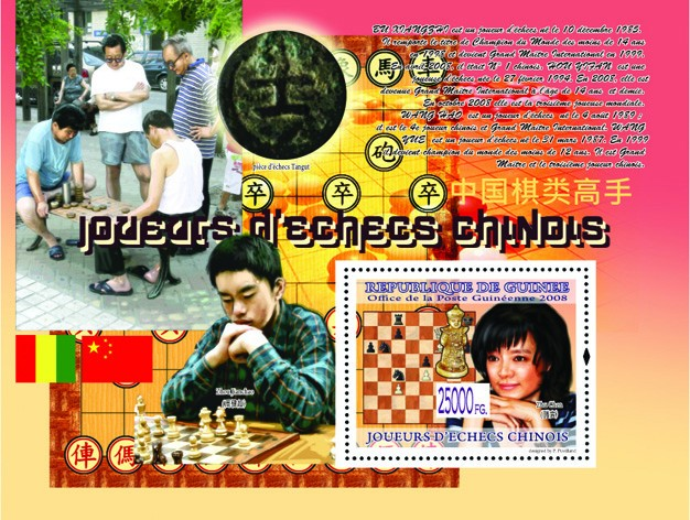 Zhu Chen   ( Zhou Jianchao ) - Issue of Guinée postage stamps