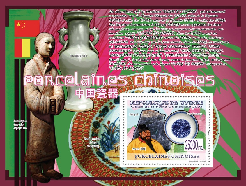 Zhu Di, Feldspach, , Porcelains of Ming - Issue of Guinée postage stamps
