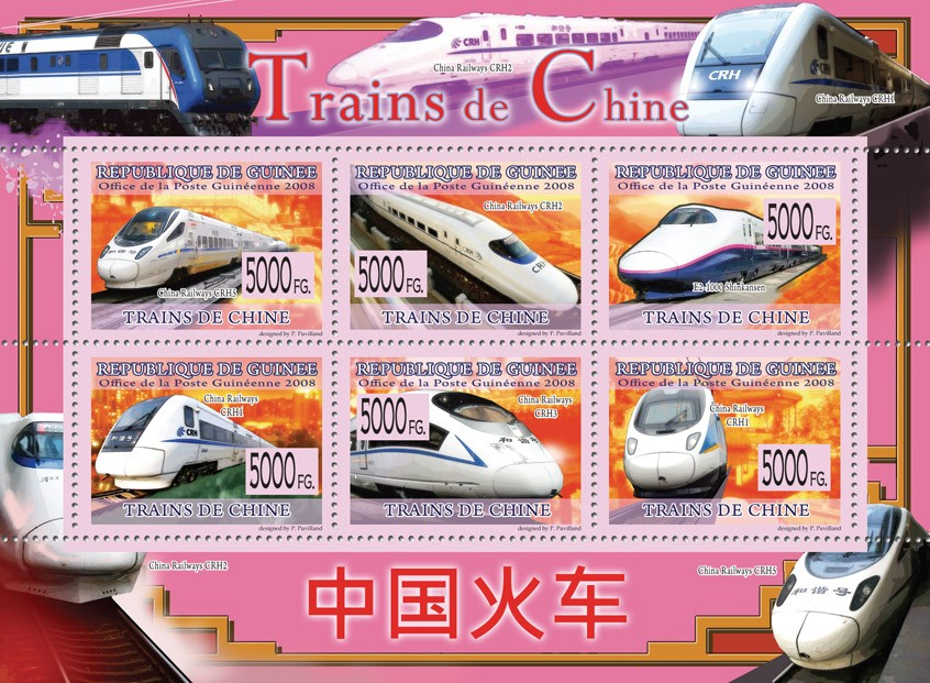 TRAINE OF CHINE CRH5, CRH2, E2-1000, CRH1, CRH3, CRH1 - Issue of Guinée postage stamps