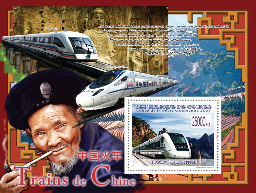 CRH1 (Train Maglev, CRH5) - Issue of Guinée postage stamps