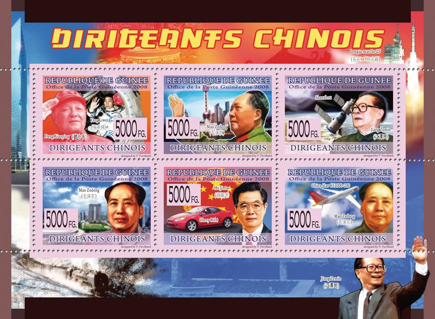 DIRIGENTS OF CHINESEY.Liwei, M.Zedong, J.Zemin, H.Jintao - Issue of Guinée postage stamps