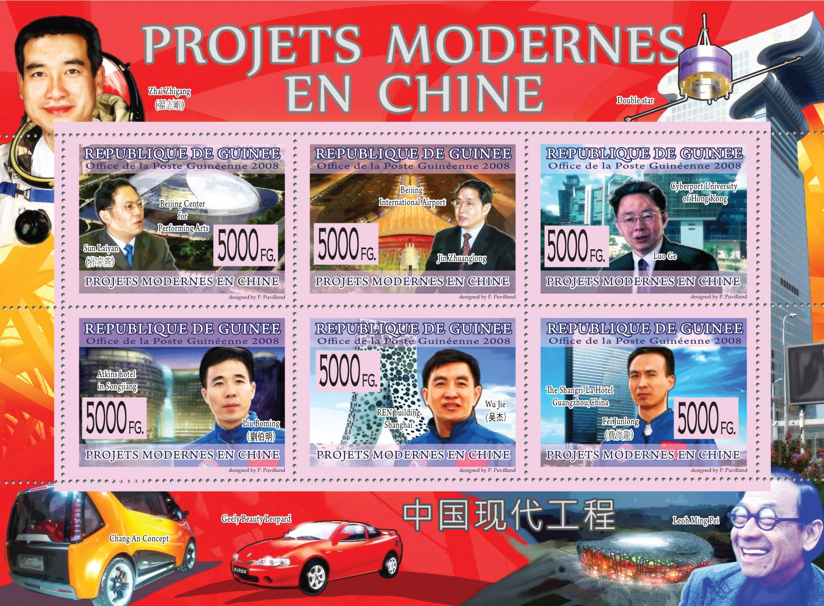 MODERN PROJECTS IN CHINABeijing International Airport, REN building, Cyber Sport University of Honkong, Beijing center for Performing Arts - Issue of Guinée postage stamps