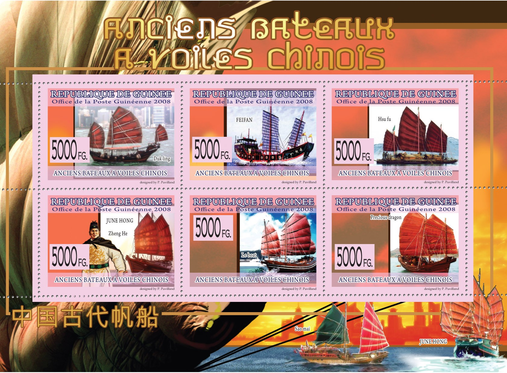 OLD CHINESE SAILING BOATS Duk Ling?��, Feifan?��, Hsu Fu?��, June Hong?��, Le Boat?��, Precious Dragon?�� - Issue of Guinée postage stamps