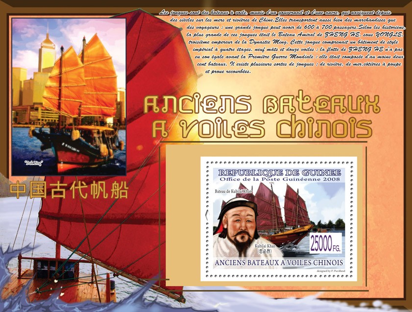 Boat of Kubilai Khan ( Duk Ling?��) - Issue of Guinée postage stamps