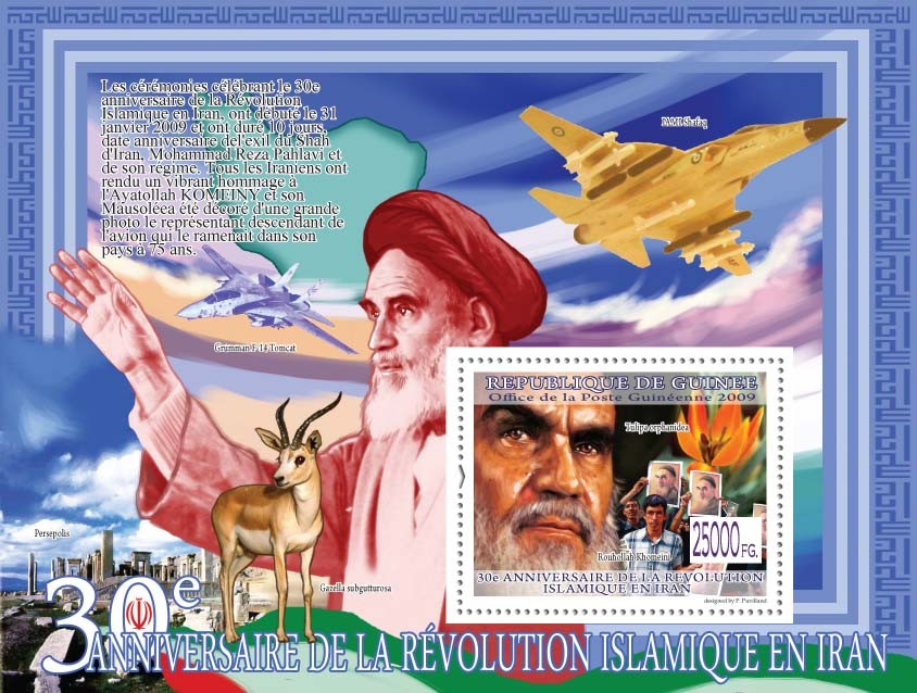 Rouhollah Khomeini ( Plane IAMI Shafaq, Grumman F-14 Tomcat ) - Issue of Guinée postage stamps
