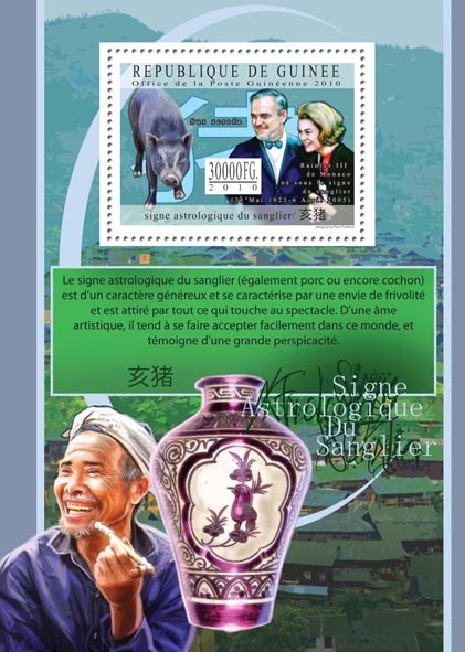 Astrological Sign of the Pig. - Issue of Guinée postage stamps