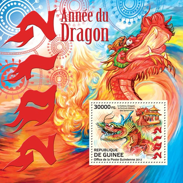 2012 Year of the Dragon - Issue of Guinée postage stamps