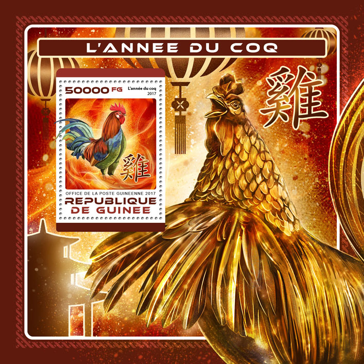 Year of the Rooster - Issue of Guinée postage stamps