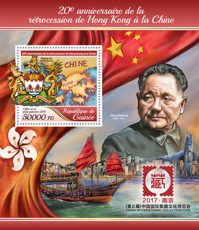 Hong Kong retrocession to China - Issue of Guinée postage stamps