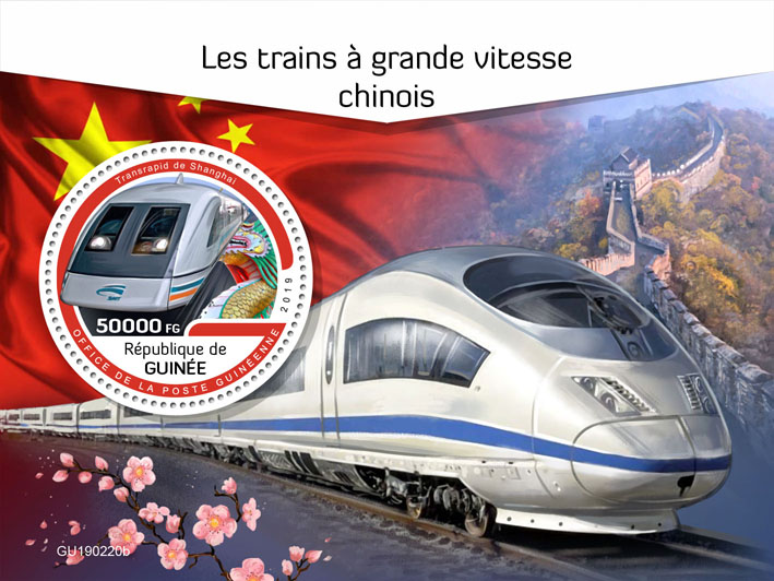 Chinese speed trains - Issue of Guinée postage stamps